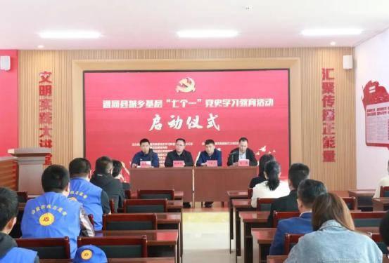 """通河县举办""""七个一""""学习教育活动启动仪式"""