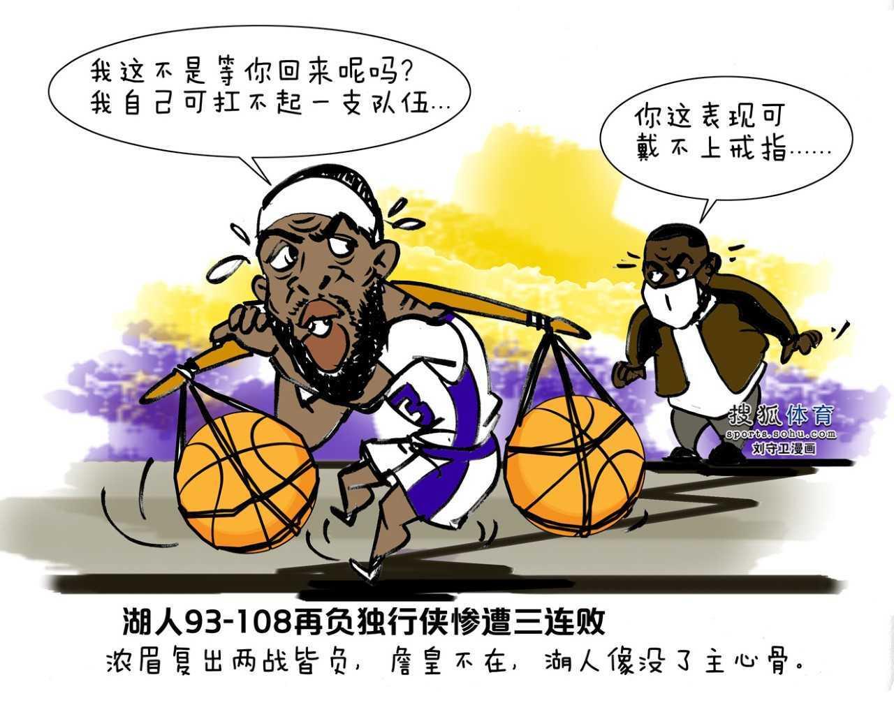 NBA漫画:浓眉扛不起球队?湖人遭遇三连败