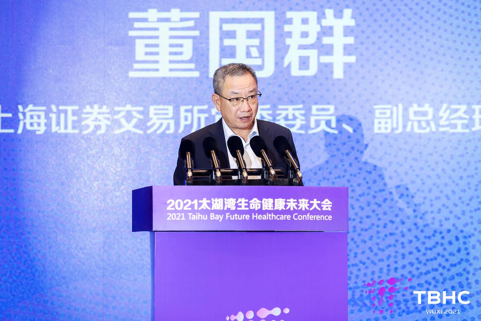 上交所副总经理董国群:科创板正成为新兴的具有全球竞争力的生物医药上市中心