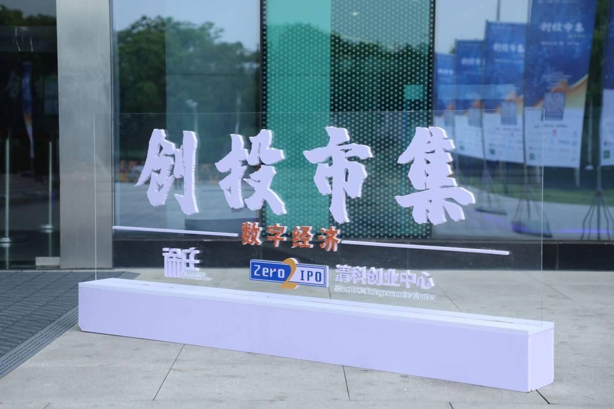 清科创业中心助力南京徐庄高新区举办数字经济创投市集
