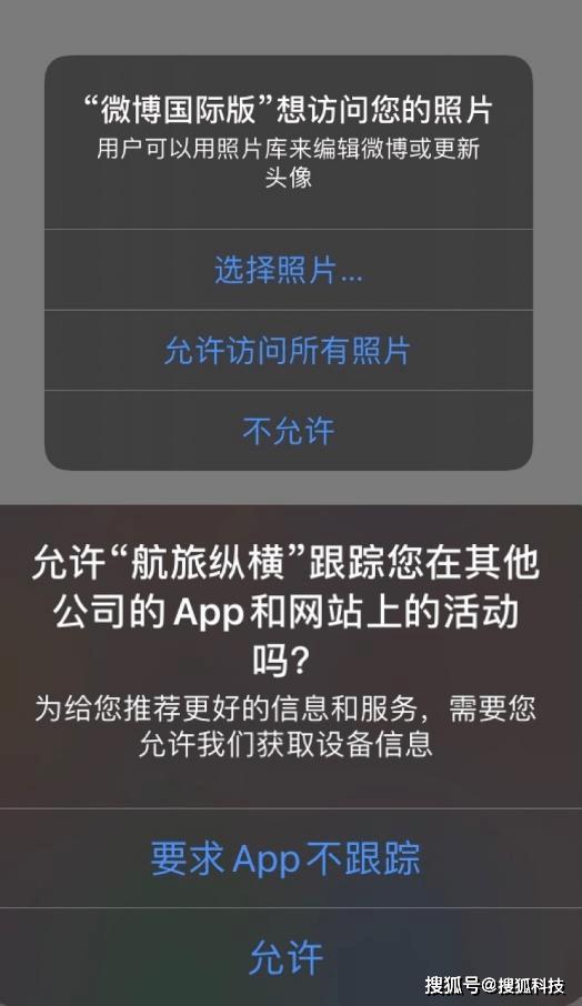 远光|实测iOS14.5:苹果最强隐私新规落地,App追踪用户需弹窗