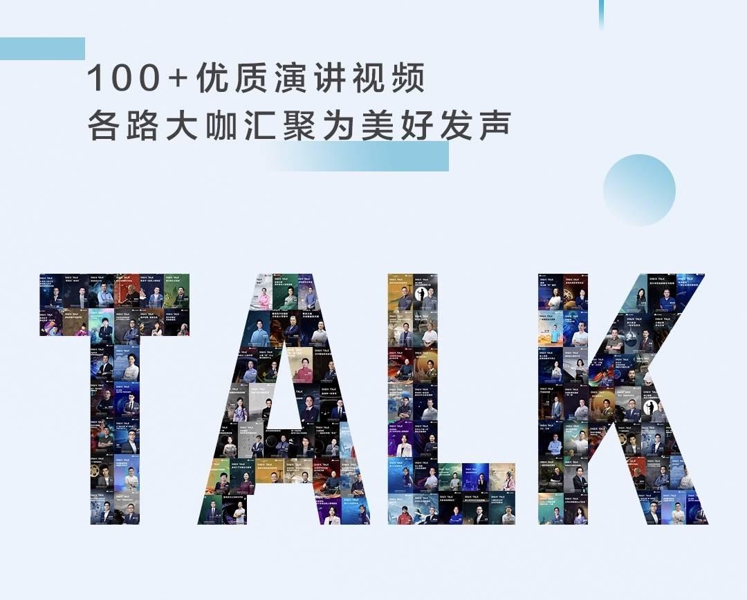 每周20分钟_华为DIGIX_TALK打造多元知识分享新阵地