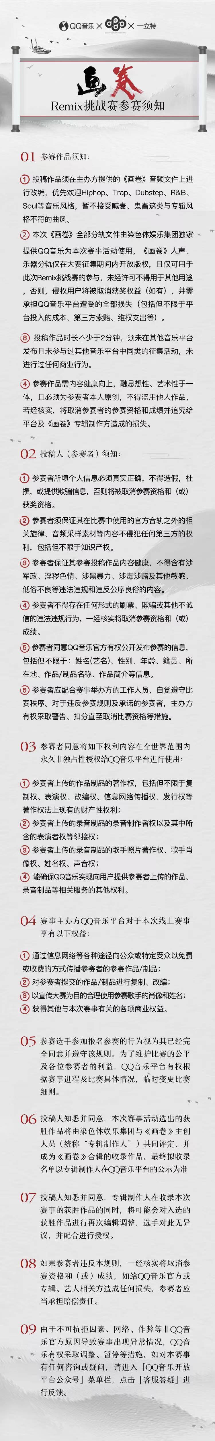 张艺兴《画卷》Remix挑战赛正式启动 向优秀音乐人发出创作邀请(图4)