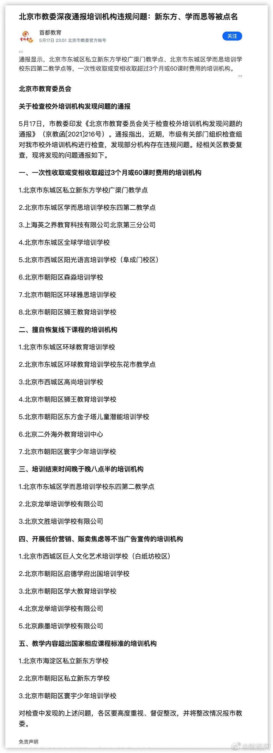 北京市教委通报培训机构违规问题:新东方、学而思等被点名