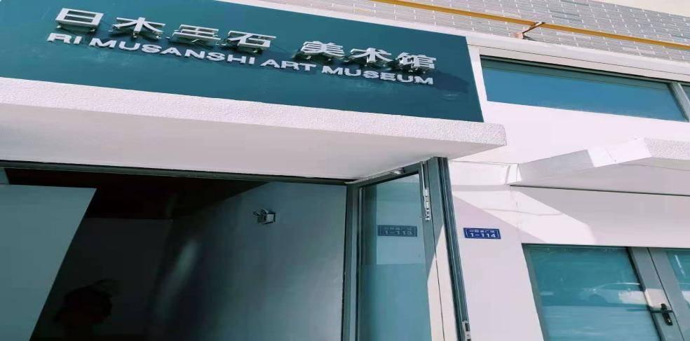 张謇书法文献对话当代艺术展日木三石美术馆五月开馆展