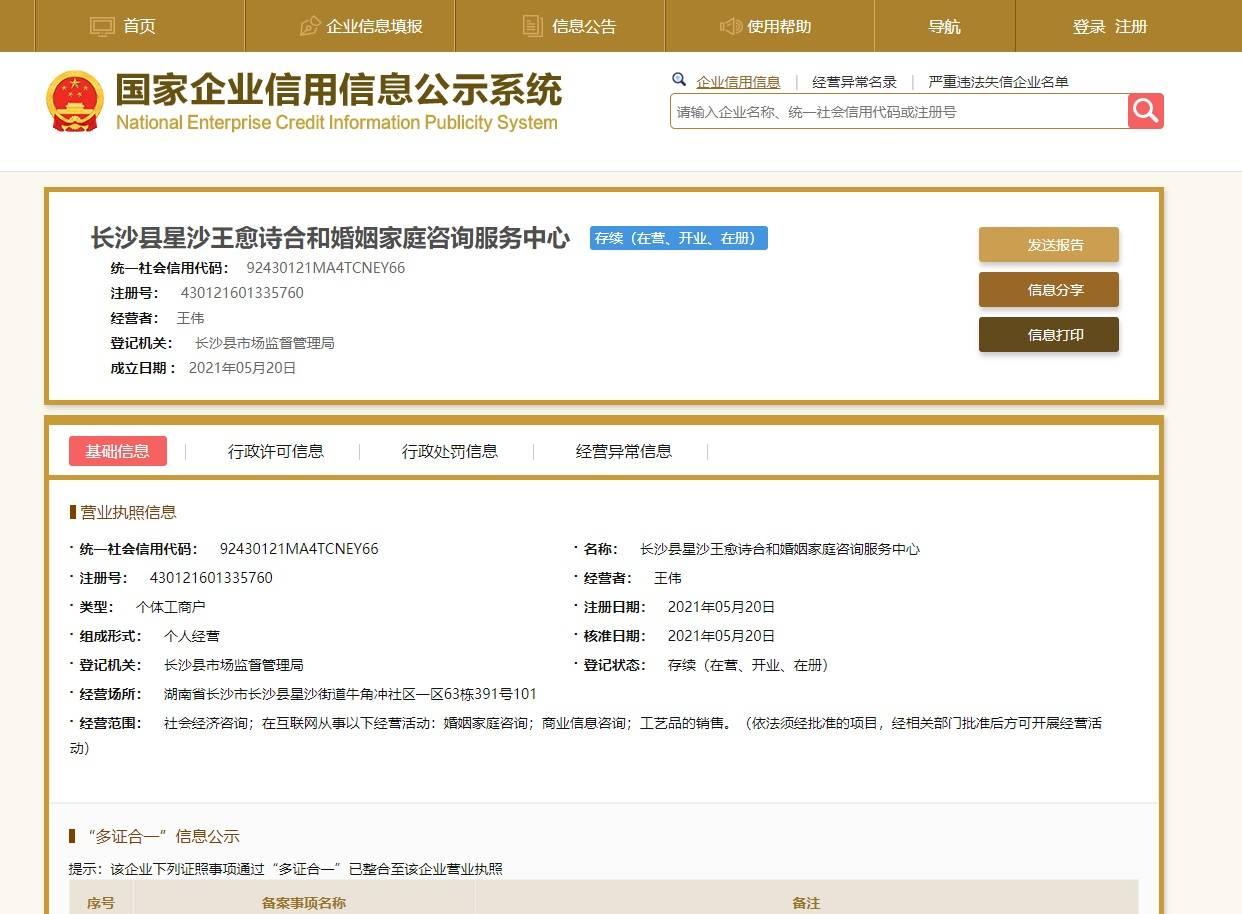喜訊!王愈詩和合術被國家企業信息公示系統收錄并成立服務中心