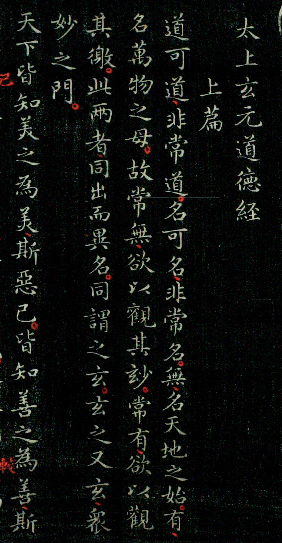 王羲之小楷真跡在日本問世,共有5162個字,上有褚遂良跋文,引發書壇廣泛關注