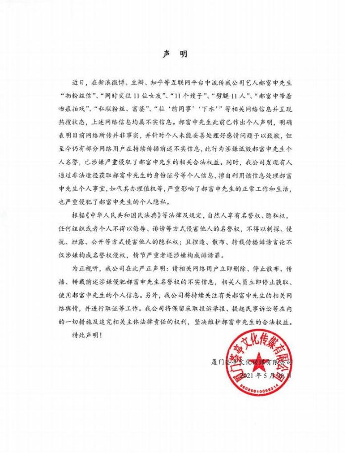 """郝富申经纪公司发声明:""""私联粉丝富婆""""等传闻均不属实"""