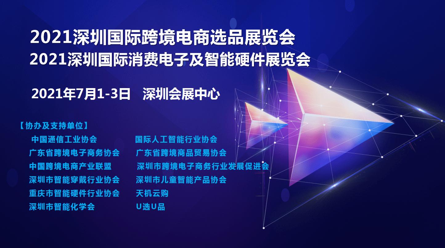 【同期研讨会】2021中邦邦际跨境电商选品大会2021第三届中邦智能终端工业大会邦际智能硬件新品颁布会深圳跨境电商展会