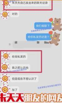 疑似《创造101》选手朱天天的多段暧昧聊天记录曝光