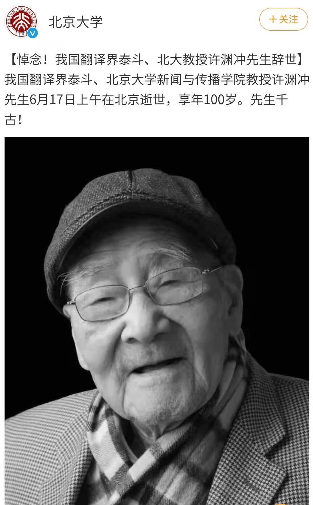 中国翻译界泰斗许渊冲去世,享年100岁