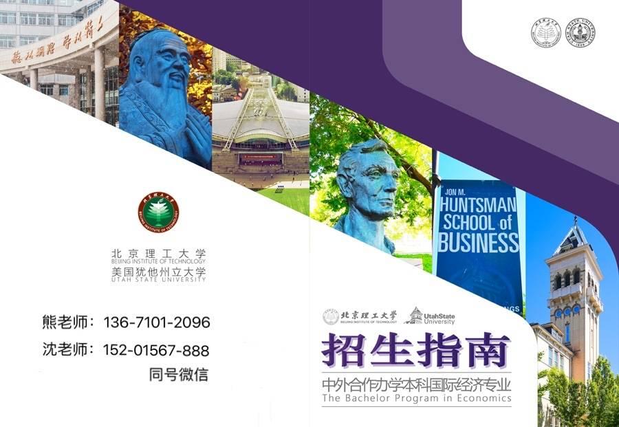 2021北京理工大学4+0国际本科
