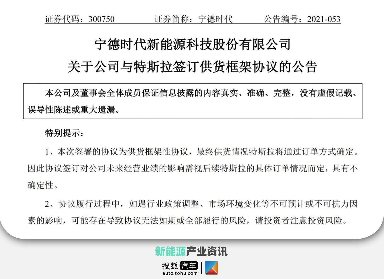 寧德時代與特斯拉供貨延長至2025年底 將在上海建80GWh工廠