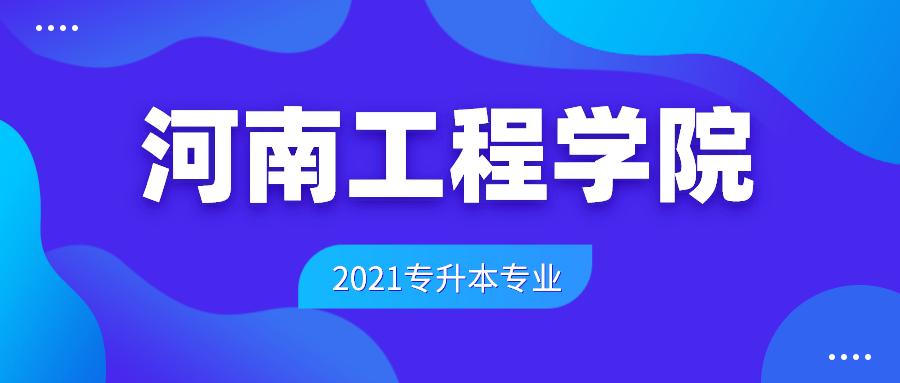 2021河南工程学院专升本招生人数汇总