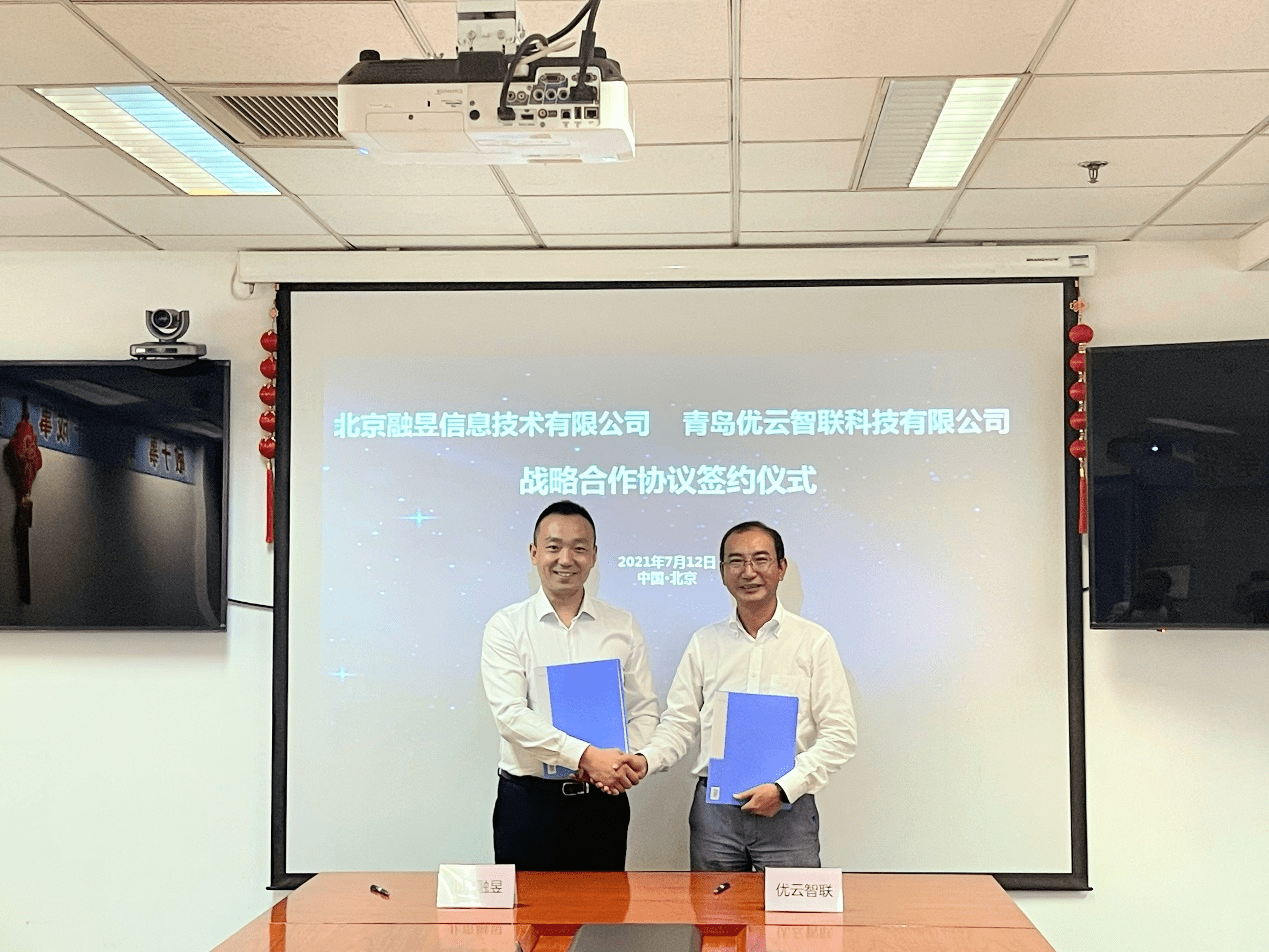 UCloud优刻得优云智联与北京移动战略签约 共同推动工业互联网场景应用