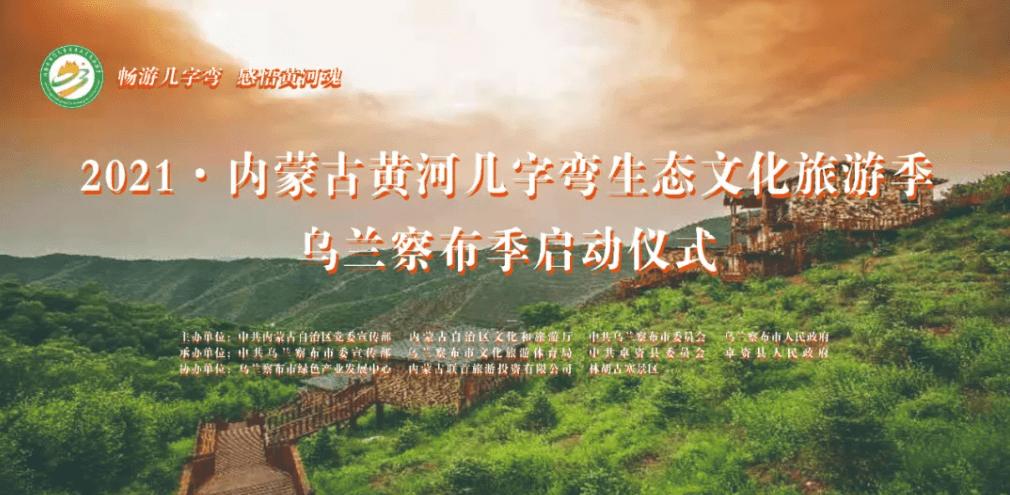 2021·内蒙古黄河几字弯生态文化旅游季乌兰察布季正式启动