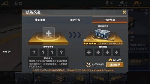 《巅峰坦克》全新天梯生涯上线(载具改造再填新成员)