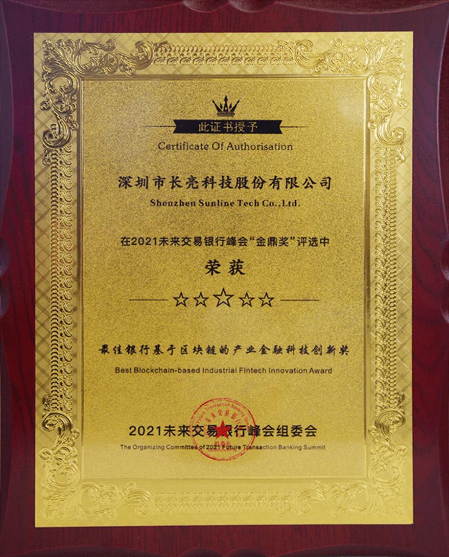 """长亮科技荣获""""最佳银行基于区块链的产业金融科技创新奖"""""""