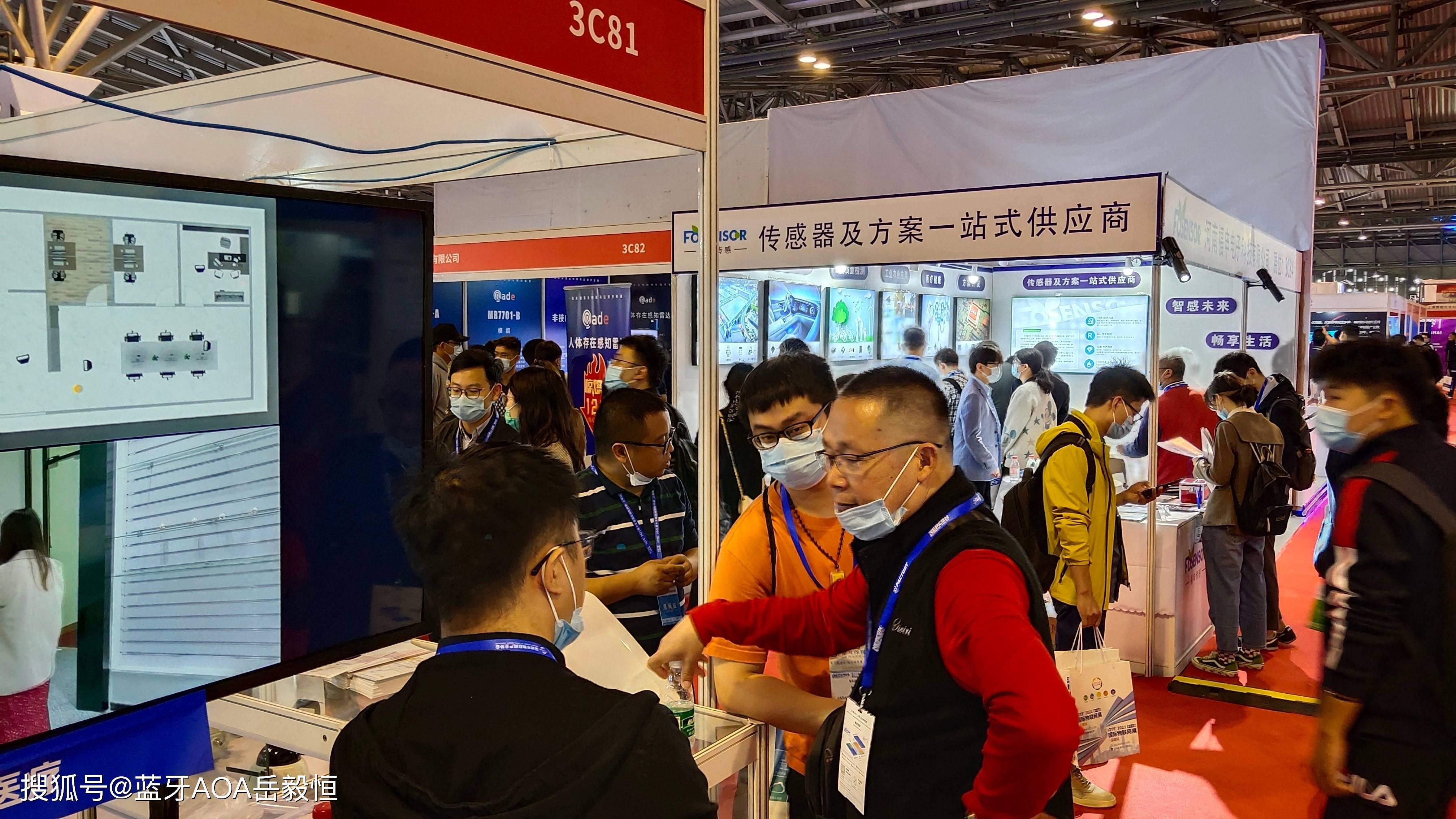 国产第1蓝牙AOA高精度定位基站厂家核芯物联生态伙伴亮相上海IOTE物联网大会