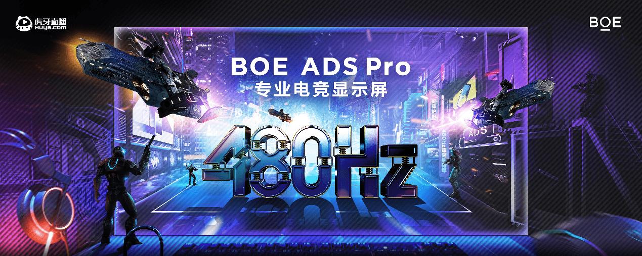 BOE(京东方)多项科技新品惊艳亮相ChinaJoy