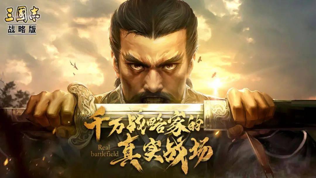 三国志战略版:国庆英雄集结解说