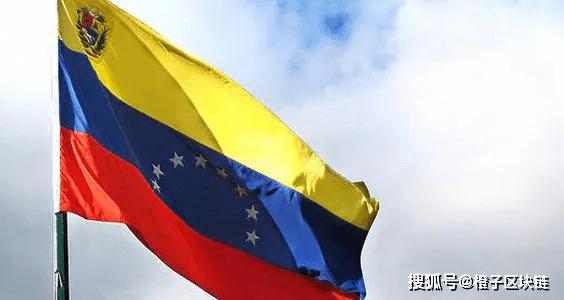 委内瑞拉总统表示:委内瑞拉可以用加密货币或石油币方式投放贷款!  第1张 委内瑞拉总统表示:委内瑞拉可以用加密货币或石油币方式投放贷款! 币圈信息