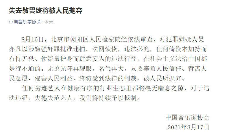 中国音协评吴某凡被批捕:失德失范艺人,我们将持续予以抵制