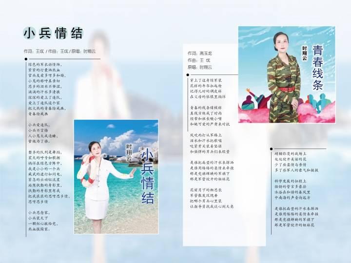 2021时翔云第九张实体音乐专辑《使命》已出品
