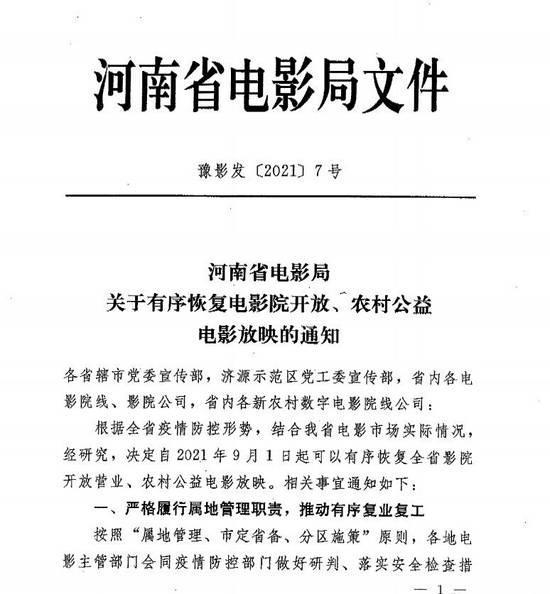 河南9月1日起恢复影院开放 切实做好内部环境设施设备消杀