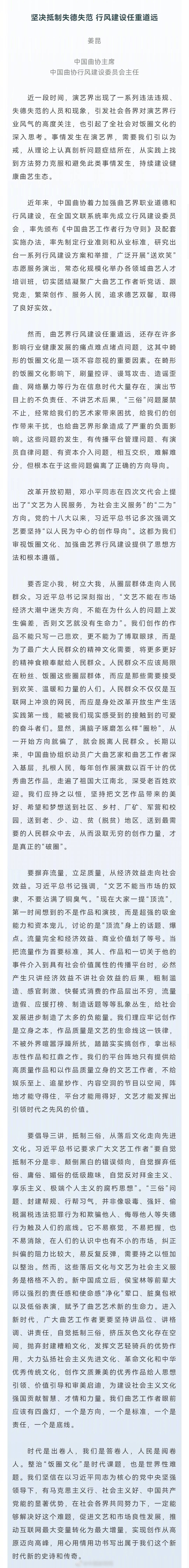 姜昆:坚决抵制失德失范 行风建设任重道远