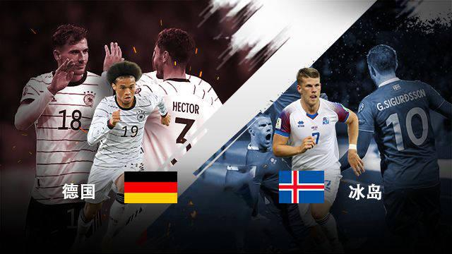 世预赛欧洲区J组直播:冰岛vs德国 德意志战车强势袭来,锋线群进入状态!