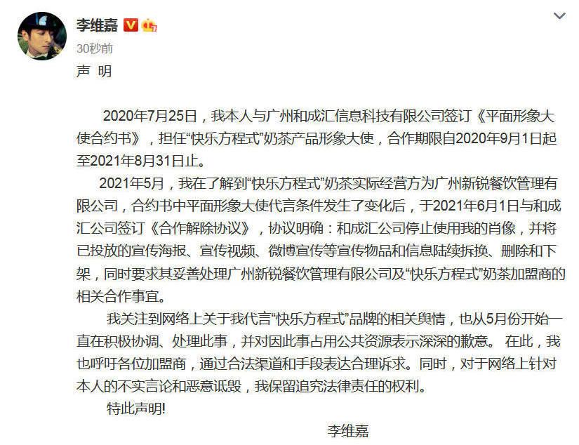 李维嘉发文回应代言品牌被维权争议