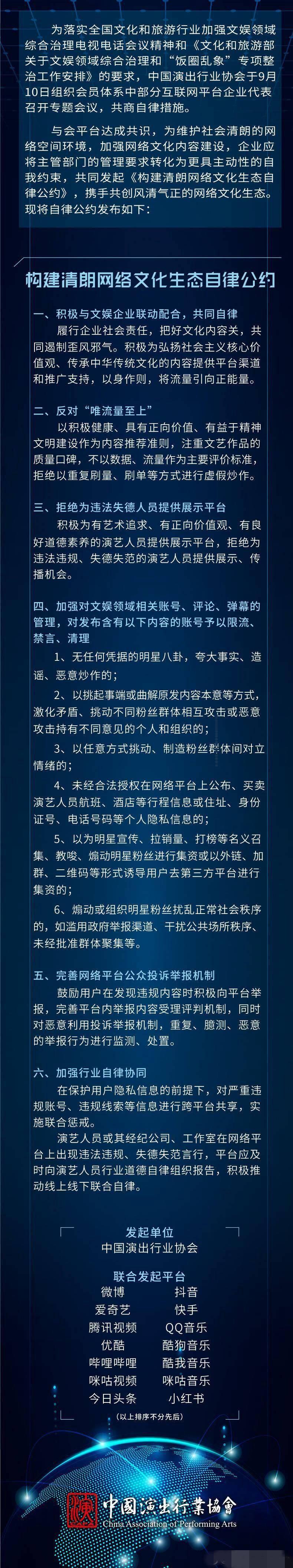 """中国演出行业协会:反对""""唯流量至上"""""""