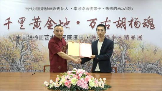 中国胡杨画艺术研究院院长徐树臣个人精品展在北京万博艺术馆举行