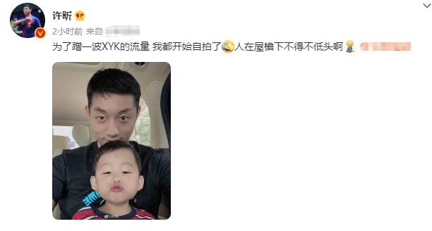 """乒乓运动员许昕晒与儿子自拍合照 调侃是""""蹭儿子流量"""""""