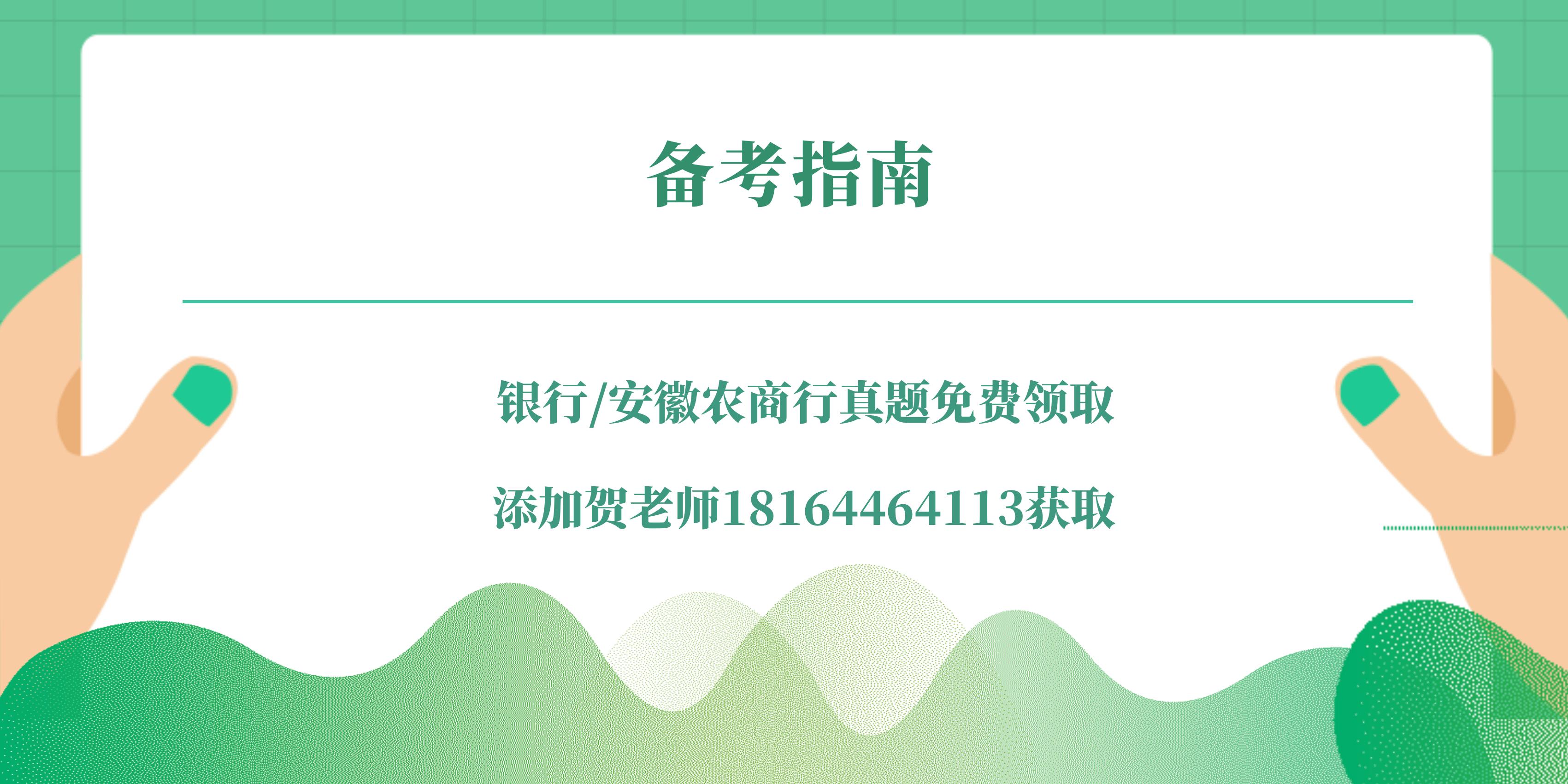 2022安徽农商行校园招聘哪些人可以报?