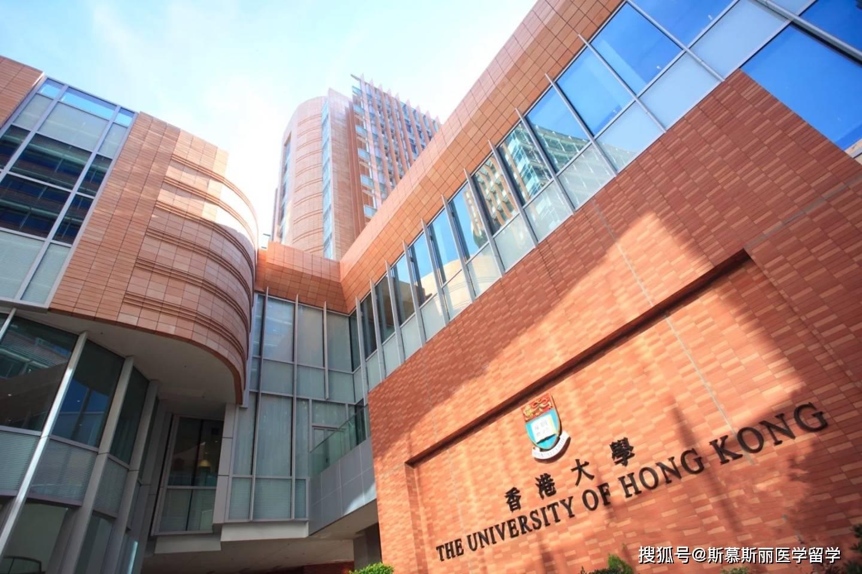 香港大学医学专业留学