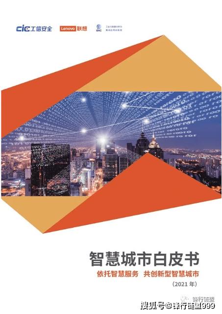 智慧城市白皮书(2021年)附下载