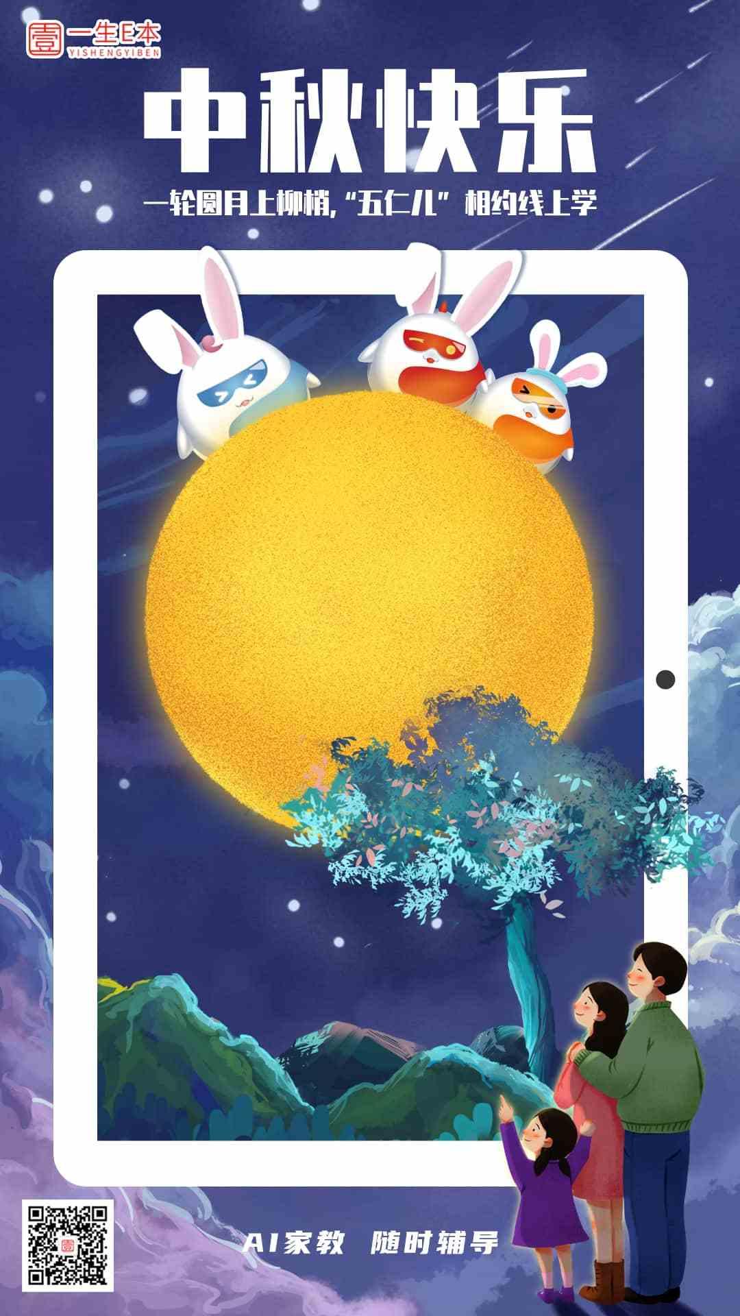 """一轮圆月上柳梢,""""五仁儿""""相约线上学!"""