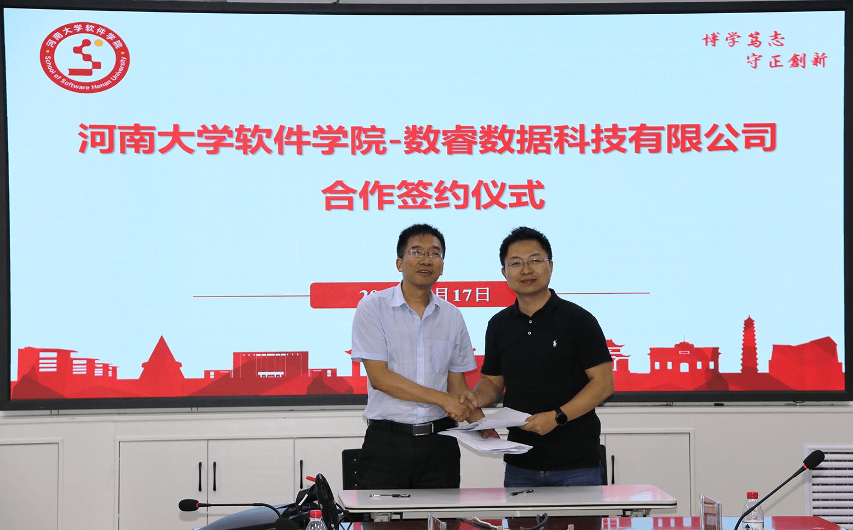 数睿数据资讯 | 又一实验室落地!数睿数据与河南大学正式签署合作协议