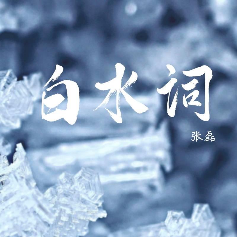 """张磊再添新作《白水词》 倾情展开""""若人生重来""""的选择"""