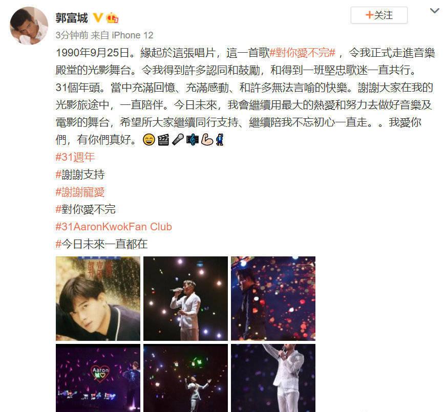 郭富城发文谈专辑《对你爱不完》发行31周年 感谢粉丝陪伴