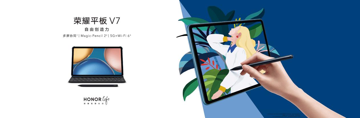 创造力生产力大集合!荣耀平板V7正式发布