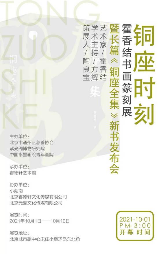 铜座时刻——霍香结书画篆刻展暨长篇《铜座全集》新书发布会