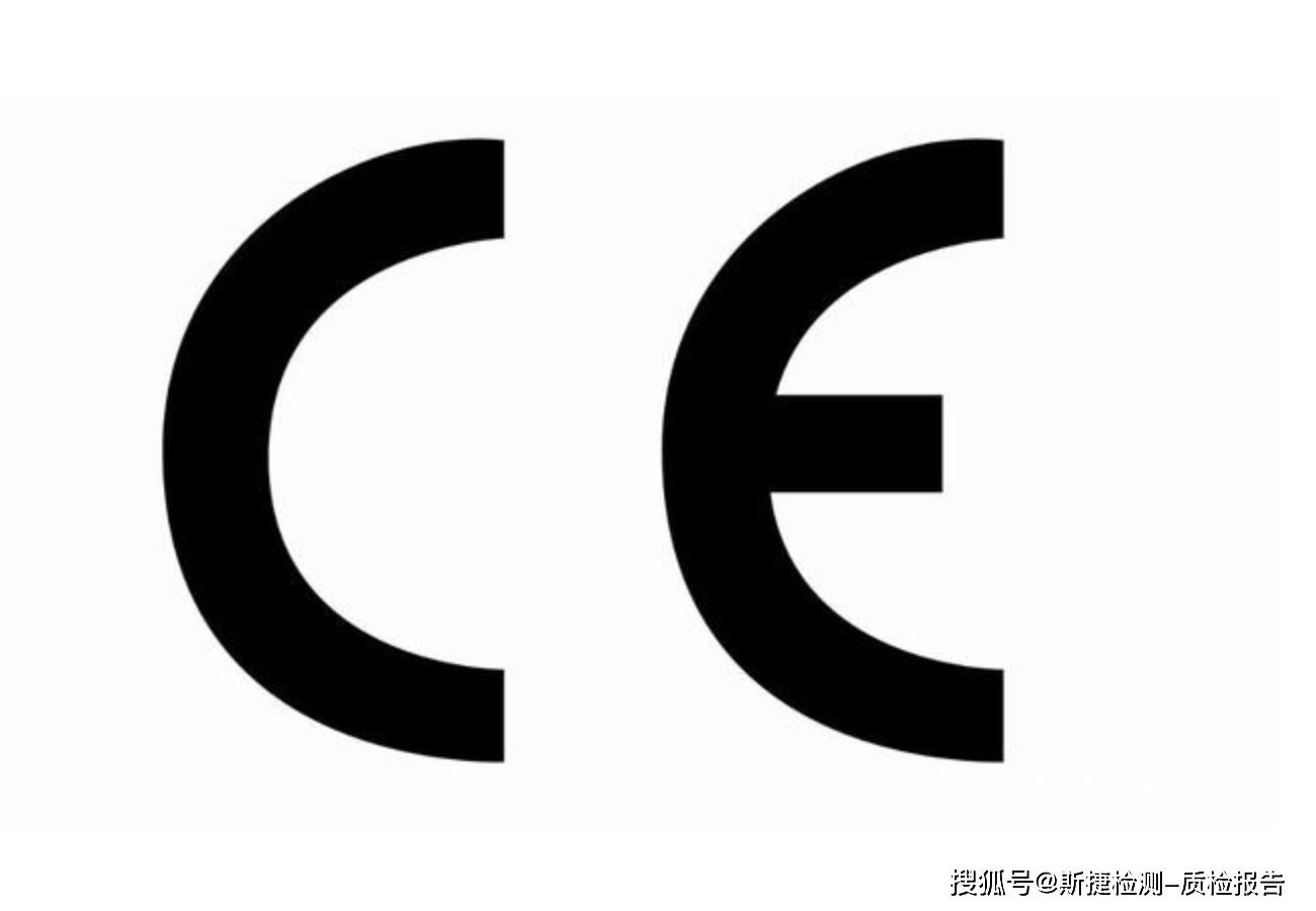 CE认证介绍-第三方检测