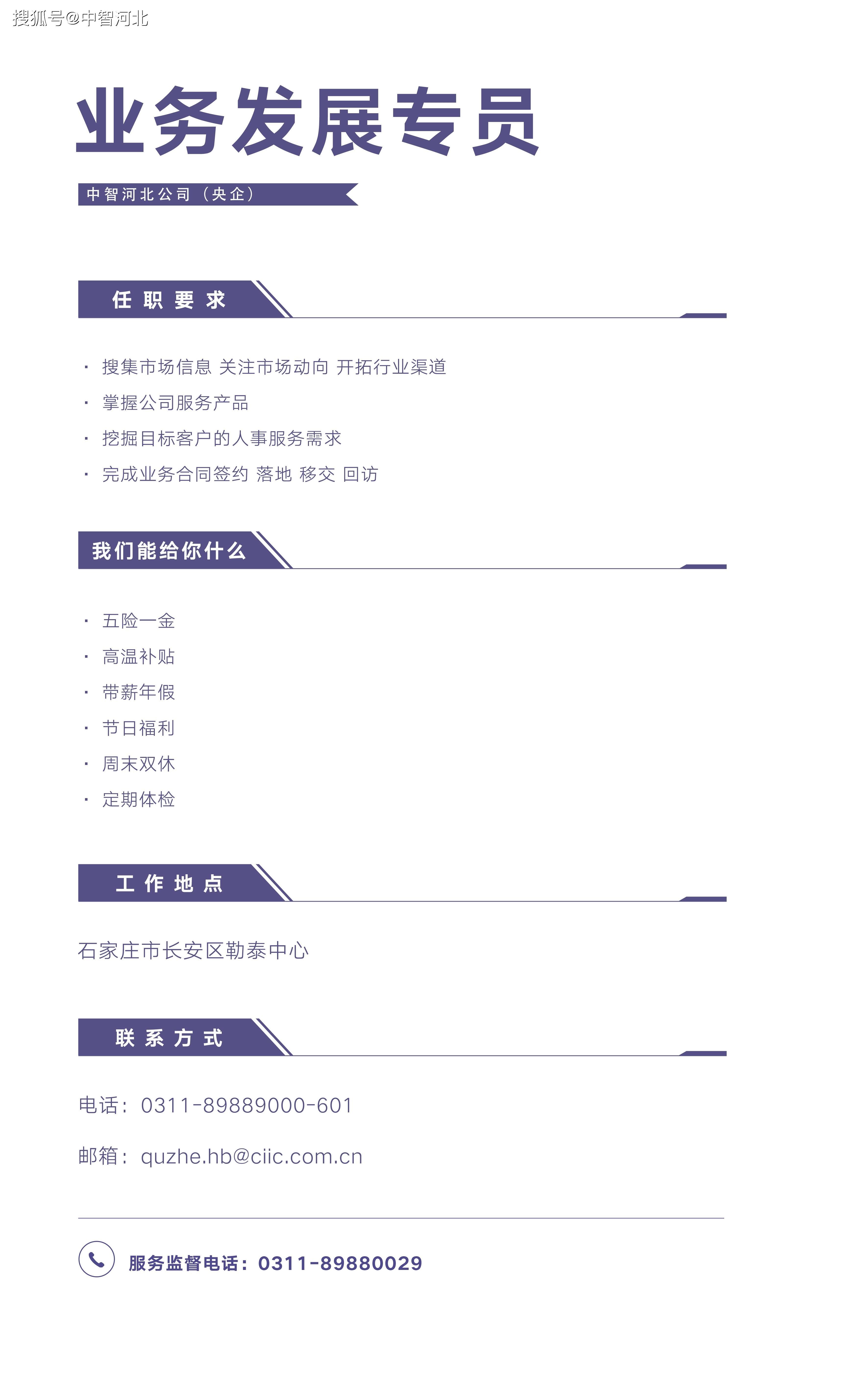 中智河北公司公开招聘,欢迎加入!!