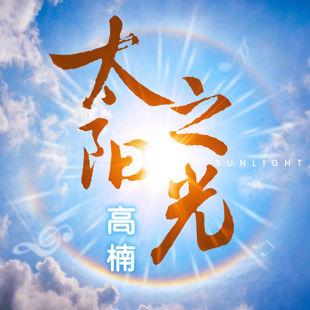 跨界词人赵振元再创新作《太阳之光》,唱响新能源界最强音