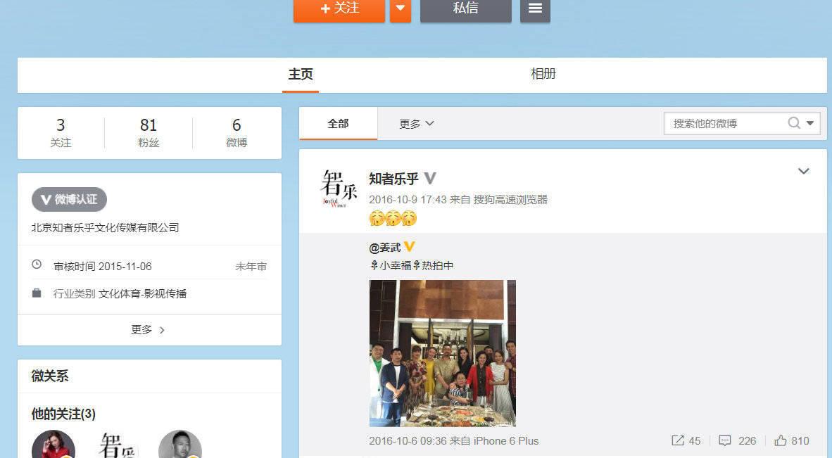 北京知者乐乎文化传媒有限公司新增被执行人信息