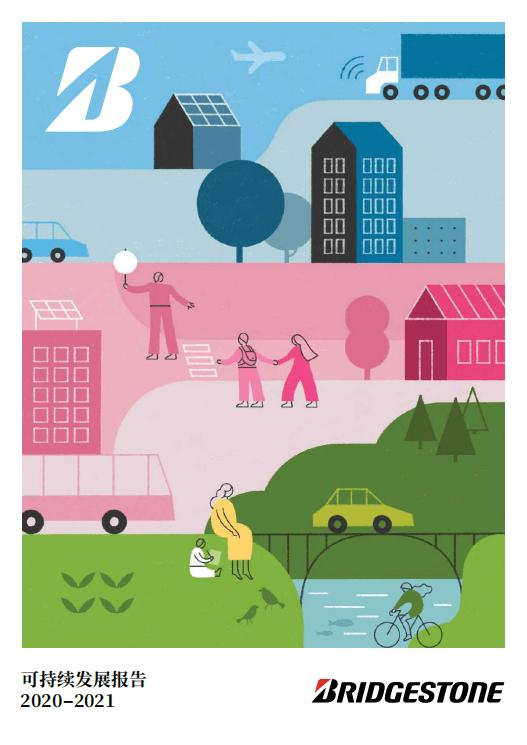 普利司通发布《2020-2021年可持续发展报告》