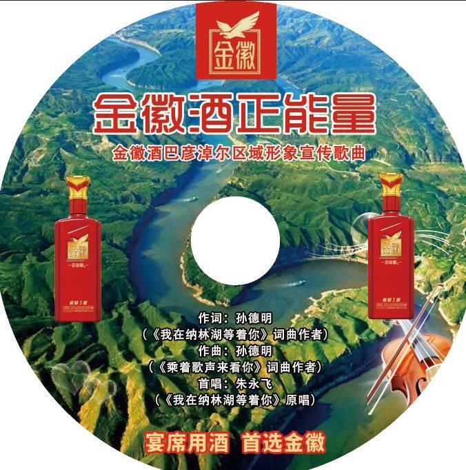 國家一級詞曲作家孫德明創作歌曲《金徽酒正能量》